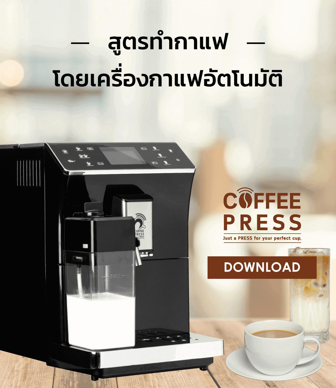 สูตรทำกาแฟโดยเครื่องชงกาแฟอัตโนมัติ