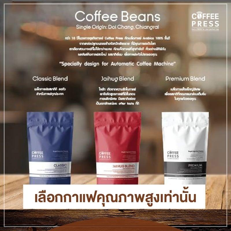 Coffee Bean เมล็ดกาแฟ