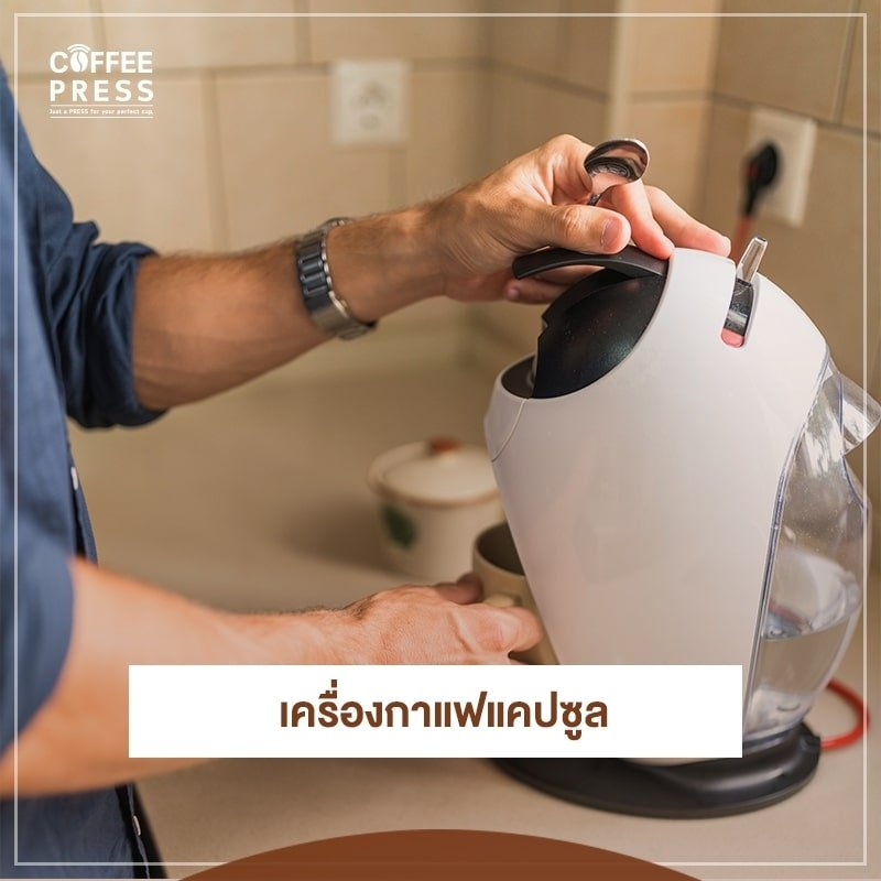 เครื่องทำกาแฟแคปซูล