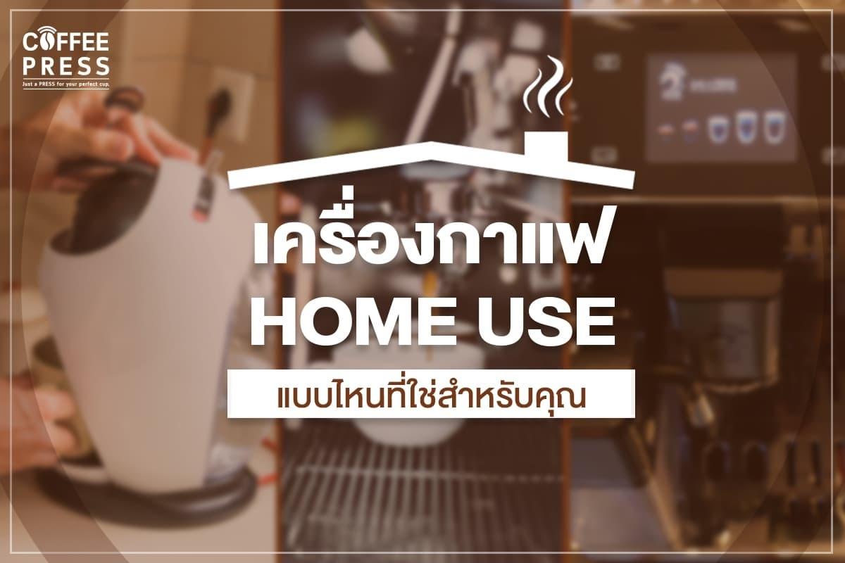 เครื่องทำกาแฟสำหรับบ้าน