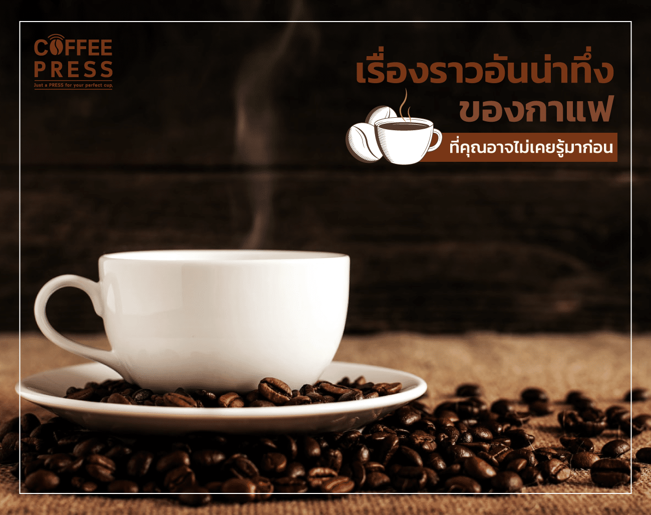 Coffee Press Blog