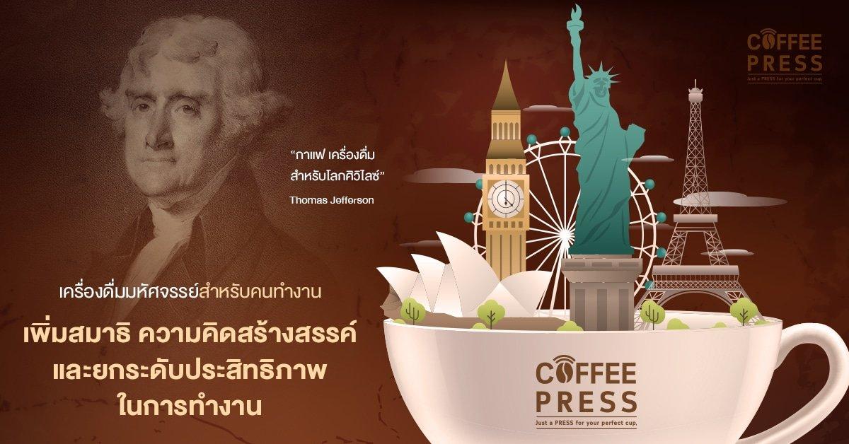 กาแฟ เครื่องดื่มสำหรับคนทำงาน