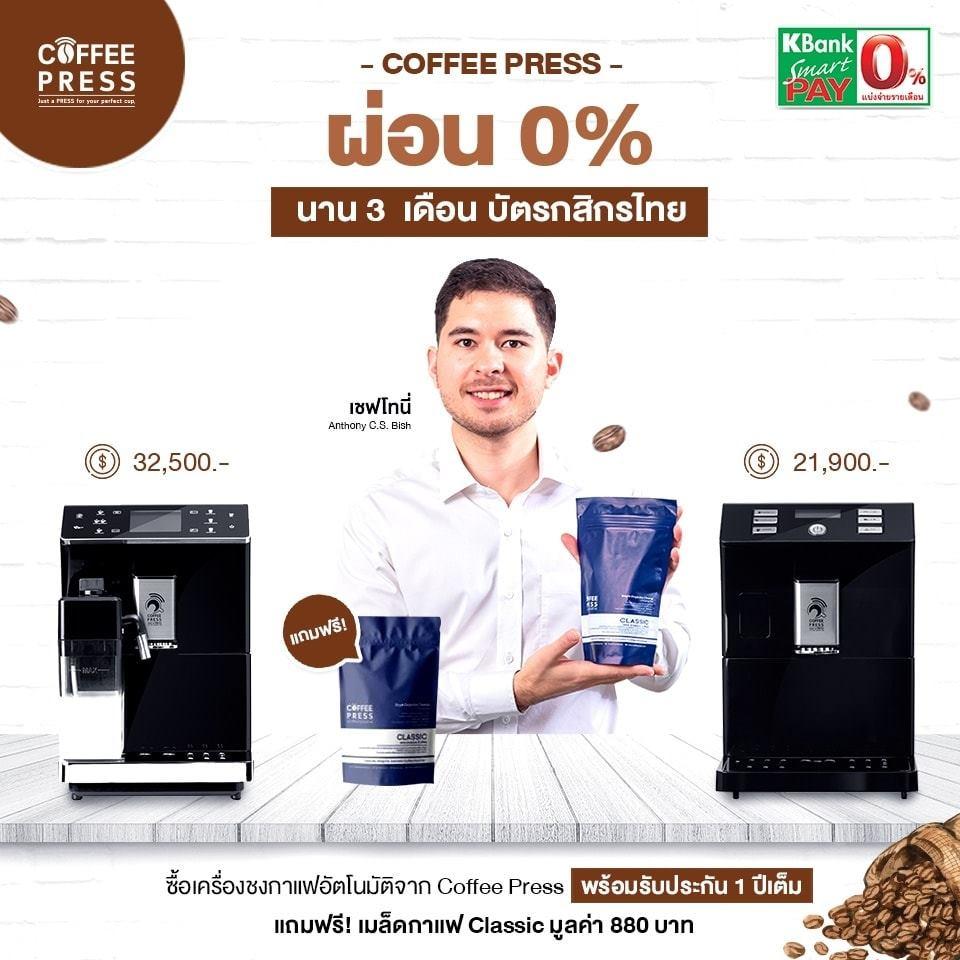 เครื่องกาแฟผ่อน 0%