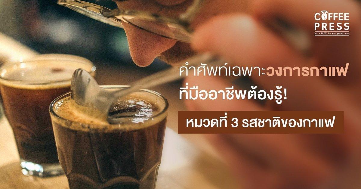 คำศัพท์รสชาติของกาแฟ
