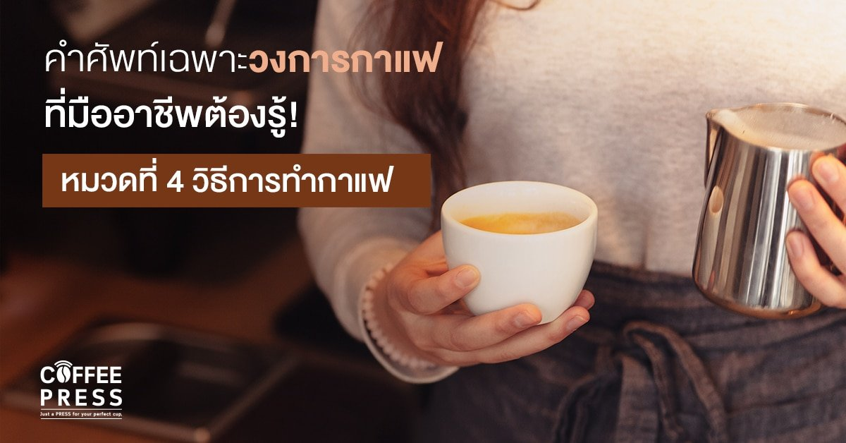 คำศัพท์วิธีการทำกาแฟ