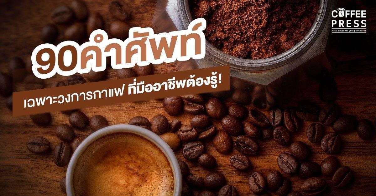 คำศัพท์กาแฟ