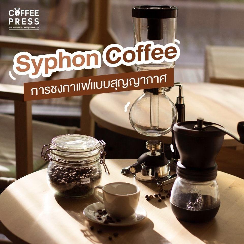 Syphon Coffee