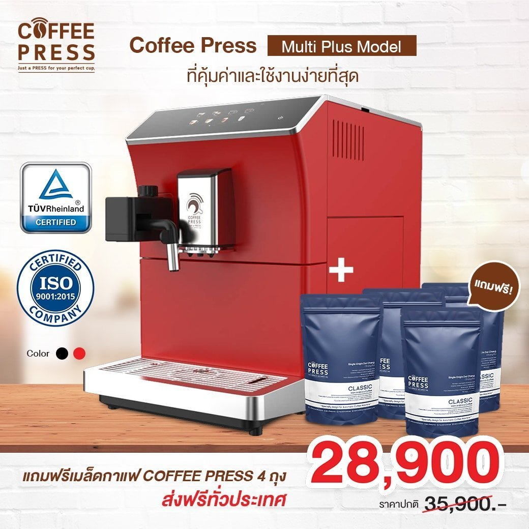 Promotion 12.12 เครื่องชงกาแฟอัตโนมัติ Coffee Press